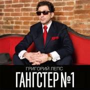 """Григорий Лепс """" Гангстер №1"""""""