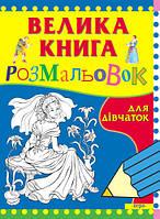 Перо ДСГ Велика книга розмальовок для дівчаток [5+]