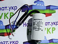 Конденсатор CBB60 4µF(Мкф) ± 5%, 450V, 50/60Hz, с проводом, ВЫСОКОЕ КАЧЕСТВО, производитель whicepart.