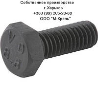 Болт М30 ГОСТ 7798-70 класс прочности 8.8, вес, размеры