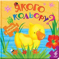 Перо КРТ Книга з пазлами для малюків Якого кольору