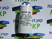Конденсатор CBB60 25µF(Мкф) ± 5%, 450V, 50/60Hz, с 4 клемами, ВЫСОКОЕ КАЧЕСТВО, производитель whicepart.