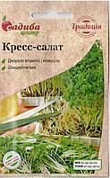Семена Кресс-салата 1 гр