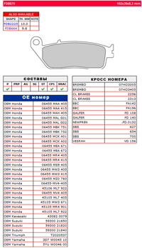 Мотоколодки Ferodo FDB570P аналог BREMBO 07HO30 ,TRW MCB598, Braking 716SM1, EBC FA142SBS 727, фото 2