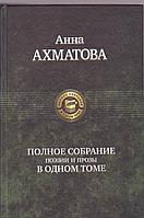 Анна Ахматова Полное собрание поэзии и прозы в одном томе