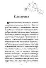 Зильбер. Первый дневник сновидений Керстин Гир, фото 2