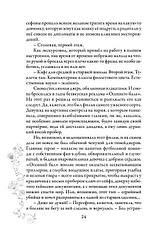 Зильбер. Первый дневник сновидений Керстин Гир, фото 3