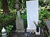 Памятник из мрамора № 261