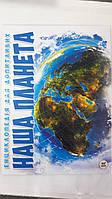 Талант А5 Енц. для допит: Наша планета (У)