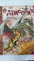 Талант А5 Енц. для допит: О драконах (Р), фото 1