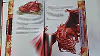 Талант А5 Енц. для допит: О драконах (Р), фото 4