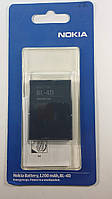 Аккумулятор Nokia BL-4D Li-Ion, 1200 mAh (Original)