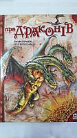 Талант А5 Енц. для допит: Про драконів (У)