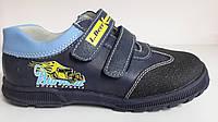 Кроссовки кожаные синие для мальчиков. ТМ B&G. размер 26