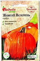 Семена тыквы Желтый Великан 1 гр