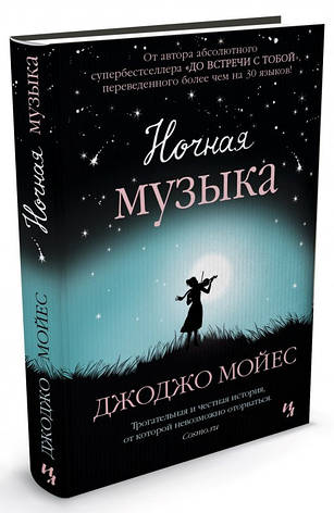 Ночная музыка Джоджо Мойес, фото 2