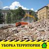 Уборка территории после ремонта