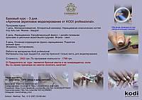 БАЗОВЫЙ КУРС- 3 ДНЯ «Арочное АКРИЛОВОЕ моделирование ногтей от КОDI professional ».
