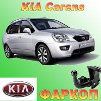 Прицепное устройство Kia Carens