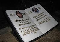 Памятник из мрамора № 2070