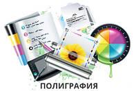 Полиграфия: визитки, плакаты, афиши, листовки, флаеры, буклеты, конверты и другая печатная продукция.