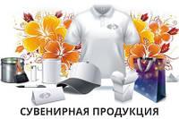 Любая сувенирная продукция: нанесение логотипов на футболки, тампопечать на ручках, флешках. Лазерная гравировка на визитницах, брелоках и других канцтоварах