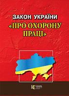 """Закон України """"Про охорону праці"""". Новий . Біла бумага"""
