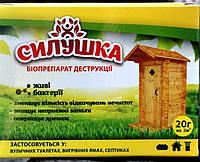 """Биопрепарат  деструкции """"Силушка"""" (для выгребных ям и туалетов)  20г"""