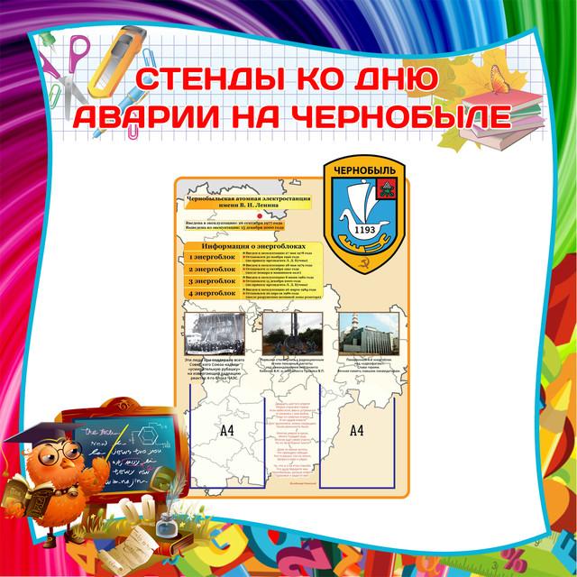 Чернобыль. Стенды и плакаты к 30-тилетию аварии на ЧАЭС