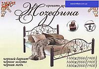 Кровать металлическая Жозефина 140х200