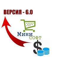 Официально программа МиниСофт Коммерция обновлена до версии 6.0