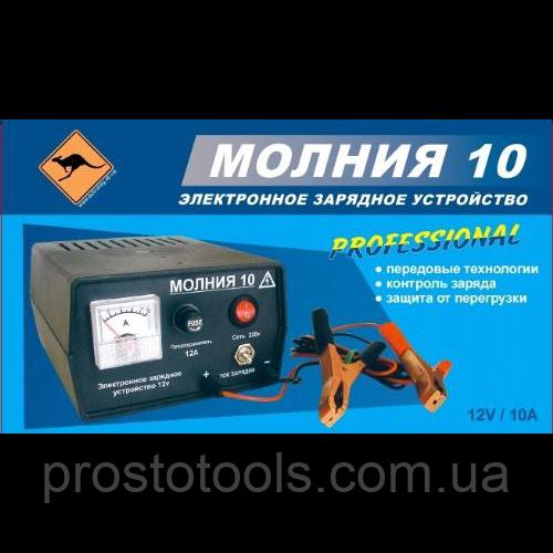 """Зарядное устройство  10А """"Молния-10"""""""