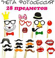 Фотобутафория ( усы , губы , очки ) на 28 пр