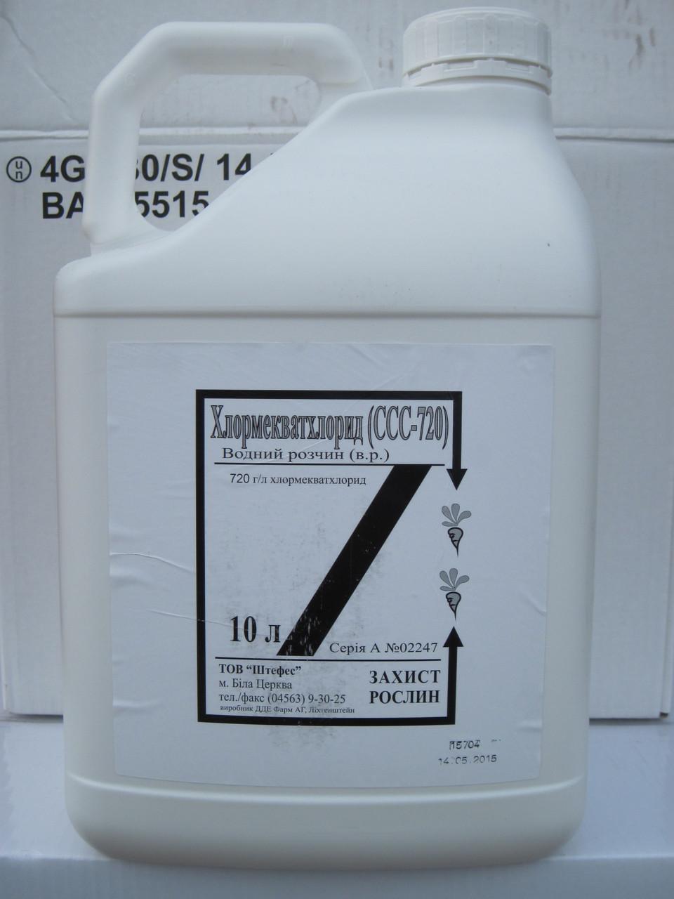 Регулятор роста Хлормекватхлорид(Аналог Берегиня)
