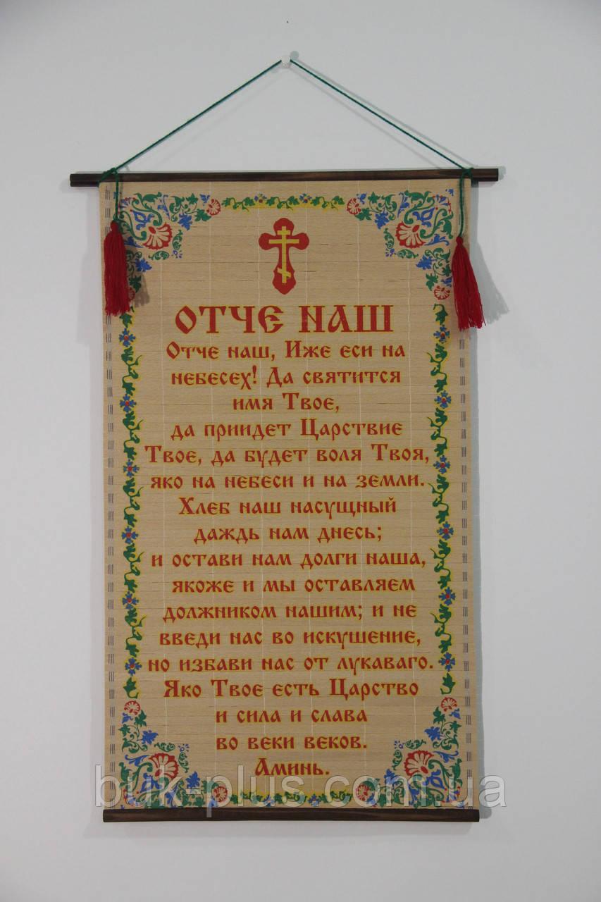 Молитва Отче Наш  (в четырех цветах)