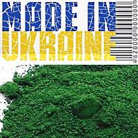 Пігмент залізоокисний (пигмент железоокисный) зелений ХТС-53 (Україна)