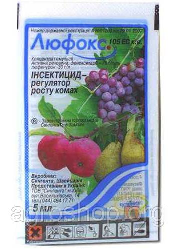 Инсектицид Люфокс 105 ЕС к.е. 5мл.