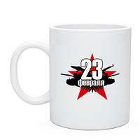 Кружка «Лого - 23 февраля»