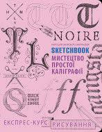 Скетчбук Мистецтво простої каліграфії