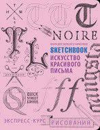 Скетчбук Мистецтво красивого письма