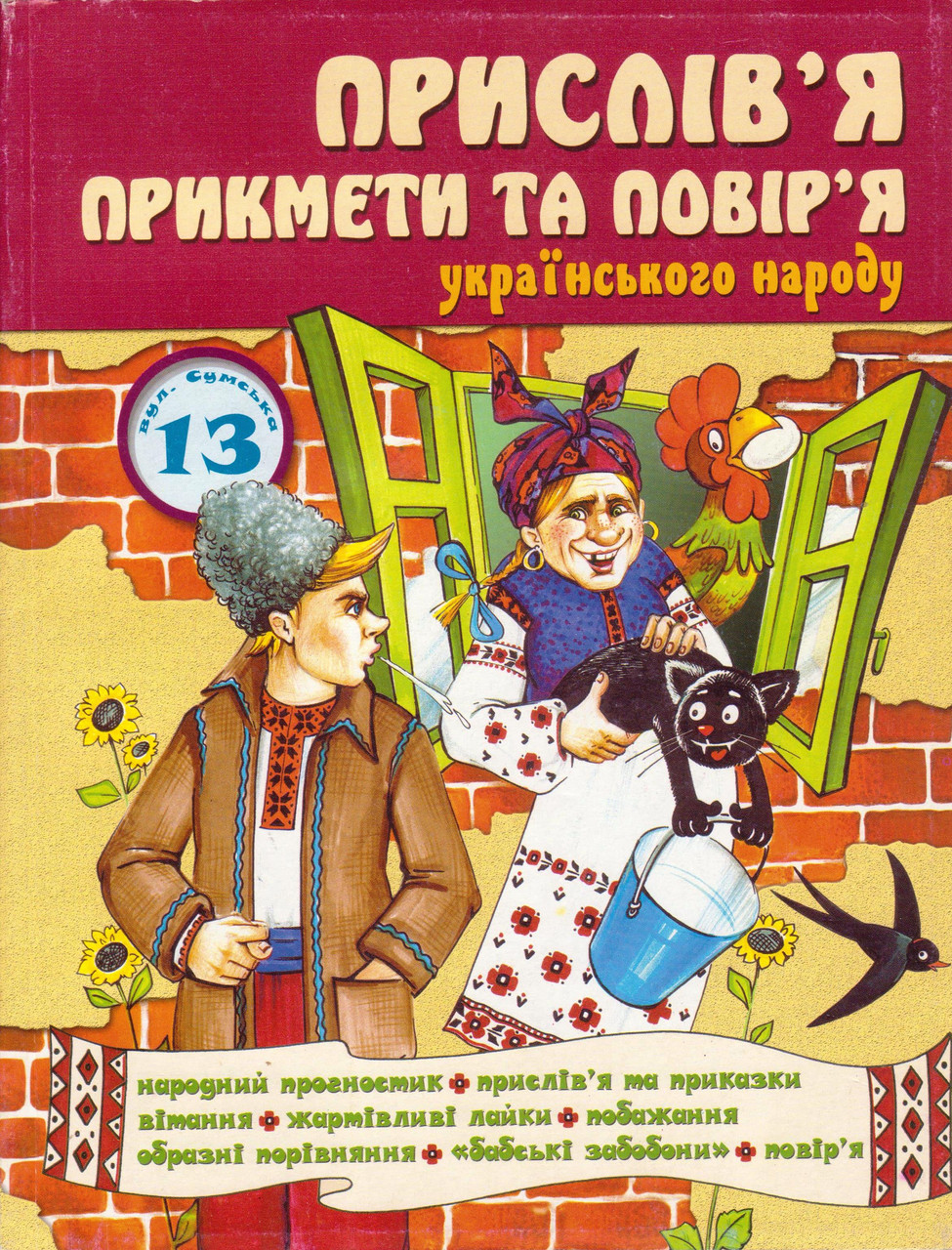 """Книга """"Прислів'я прикмети та повір'я українського народу"""""""
