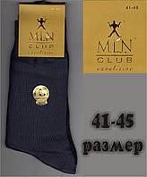 Мужские демисезонные носки  х/б классические Milano Gold, Турция без шва 41-45р тёмно серые НМП-2314