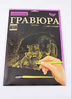 """Набор для творчества """"Гравюра"""" А4 (2Х18), Львы ГР-А4-09С"""