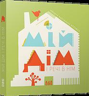"""Книга """"Мій дім і речі в нім"""", фото 1"""