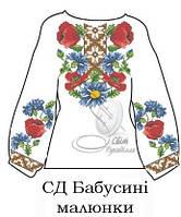 Заготовка на блузу детскую  БАБУСИНІ МАЛЮНКИ