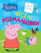 Перо Peppa Свинка Пеппа Веселі розмальовки салатова, фото 3