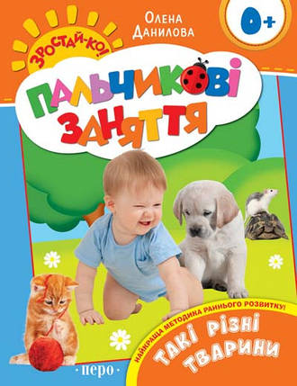 Перо Зростайко Пальчикові заняття Такі різні тварини, фото 2