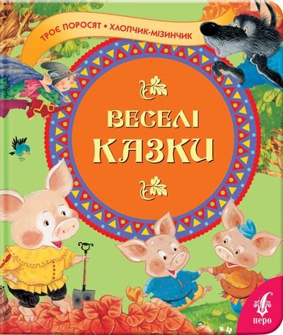 Перо КРТ Казкова бібліотека Веселі казки Троє поросят Хлопчик Мізинчик