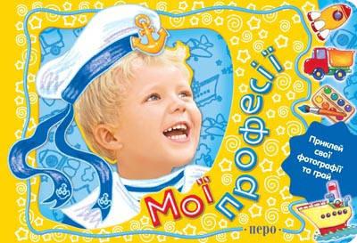 Перо КРТ Мої професії Книга для хлопчиків, фото 2
