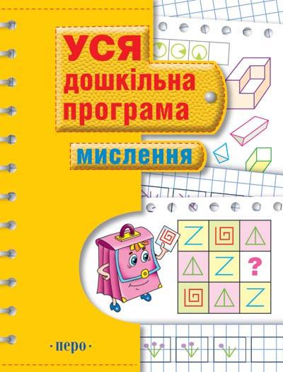 Перо Уся шкільна програма Мислення